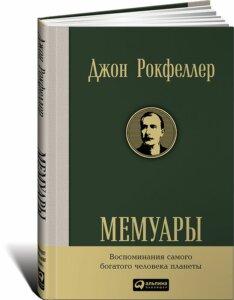 мемуары джон рокфеллер