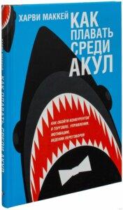 как плавать среди акул книга