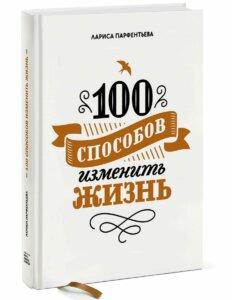 100 способов изменить жизнь топ книги про бизнес