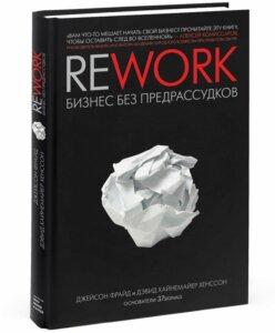 Rework лучшие книги про бизнес