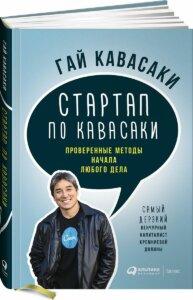 стартап по кавасаки