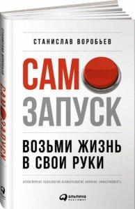 самозапуск книги про бизнес