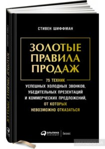 золотые правила продаж топ книги про бизнес