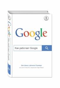 как работает Google книги про бизнес