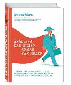 действуй как лидер, думай как лидер бизнес-литература