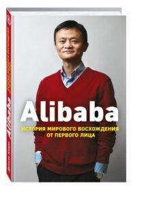 alibaba книги про бизнес