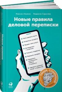новые правила деловой переписки ильяхов бизнес литература