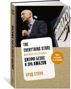 джеф безос книги про бизнес