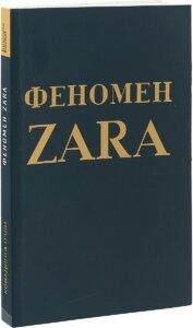 феномен Zara