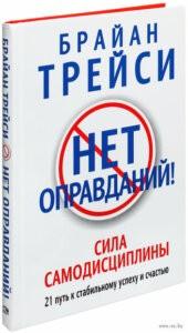 нет оправдний лучшие книги про бизнес