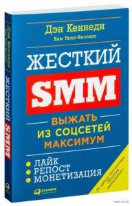 жесткий SMM топ книги про бизнес