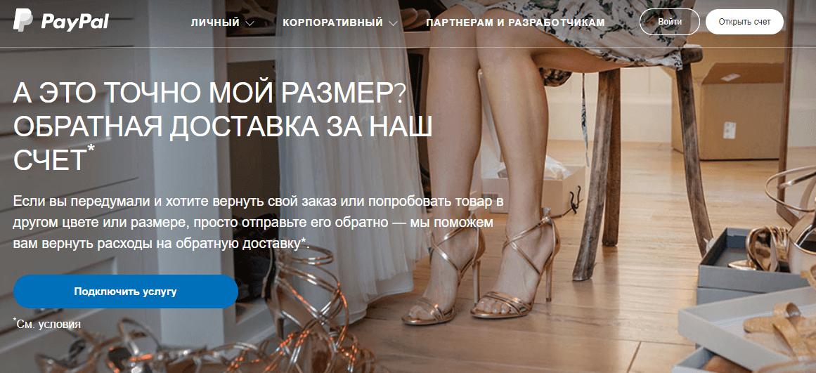 Что такое Paypal: как им пользоваться и создать аккаунт