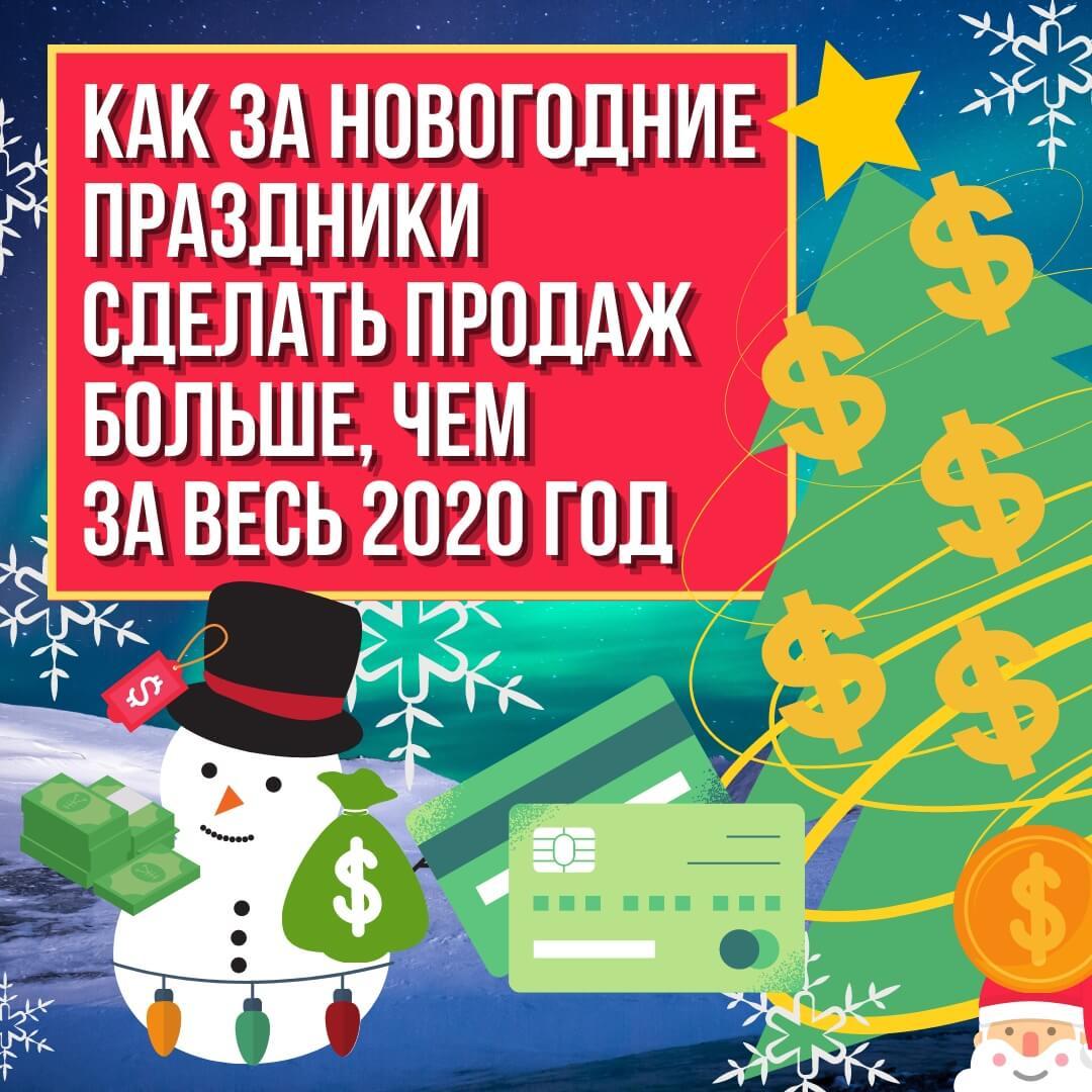 Как продать за Новый Год больше, чем за весь 2020
